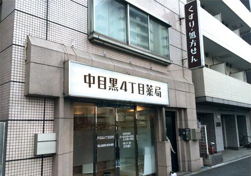 160429-中目黒薬局