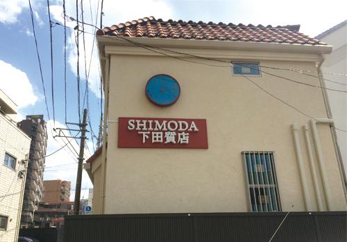 160427-下田質店