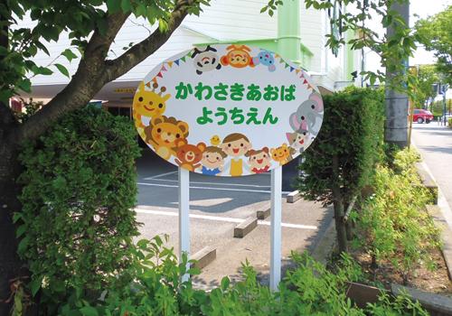 160527 川崎青葉保育園_2