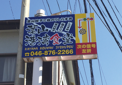 160610  葉山港湾食堂