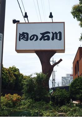 160621 肉の石川_after