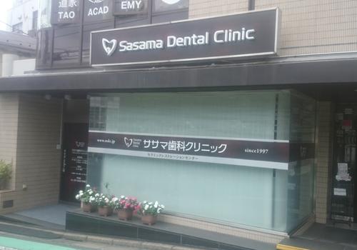 160802 ササマ歯科クリニック