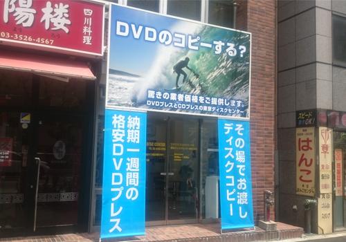160722 東京ディスクセンター