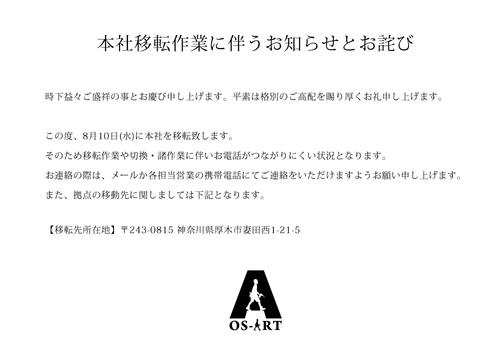 osart_2016_本社移転に伴うお知らせとお詫び