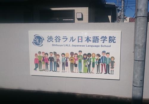 170120 渋谷ラル日本語学院 壁面看板