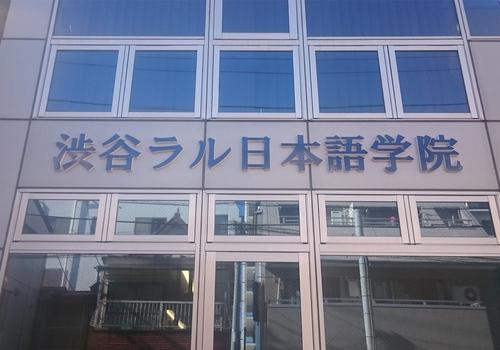 170120 渋谷ラル日本語学院 切り文字