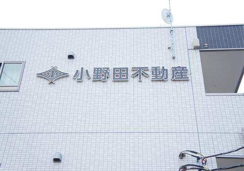 171006 小野田不動産_昼