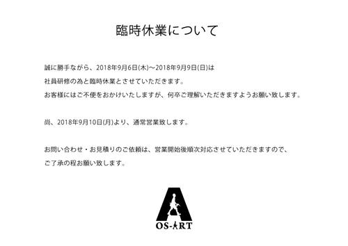 osart_2018_社員研修