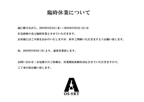 osart_2019_社員研修