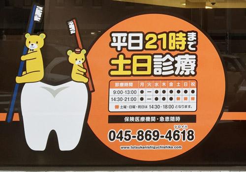 歯科医院施工例