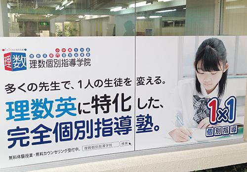 学習塾・カルチャー施工例