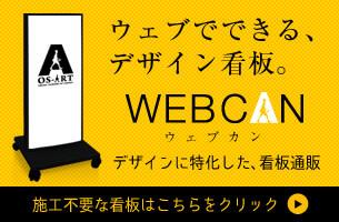 WEBCAN