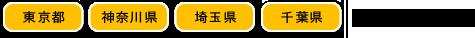 東京・神奈川・埼玉県・千葉県一都三県に対応