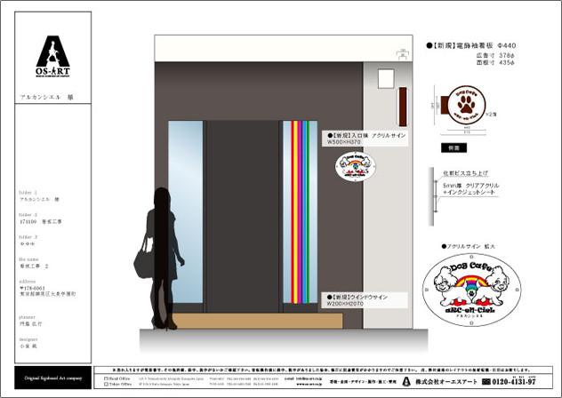 デザイン図面の一例
