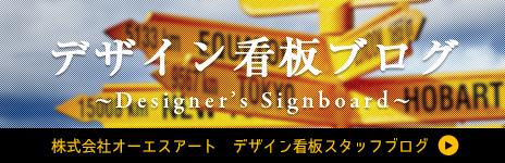 株式会社オーエスアート デザイン看板スタッフブログ