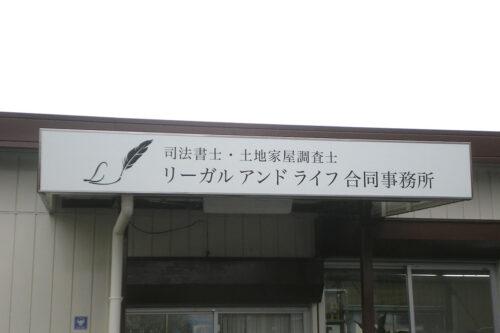 パネルサイン