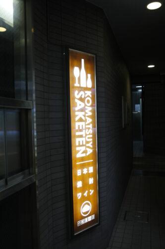 壁面電飾サイン